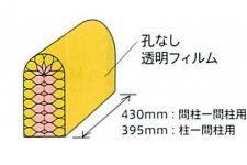 床側施工模式図=グラスロン間仕切エース