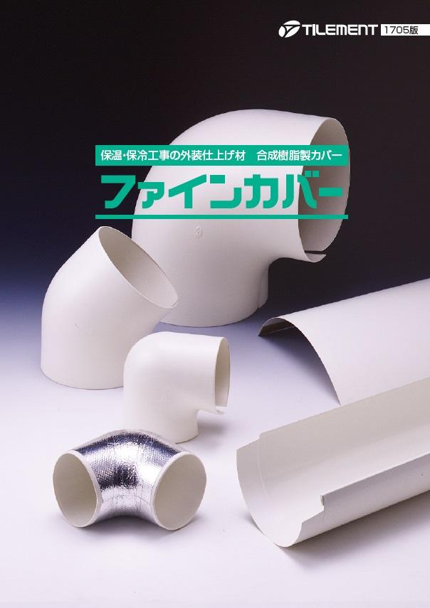 ファインカバー=樹脂製保温保冷工事硫黄外装材
