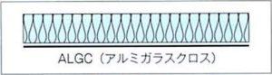 断面図=アクリアALGC