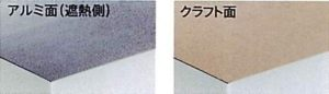アルミクラフト面材=AFボード(KS)