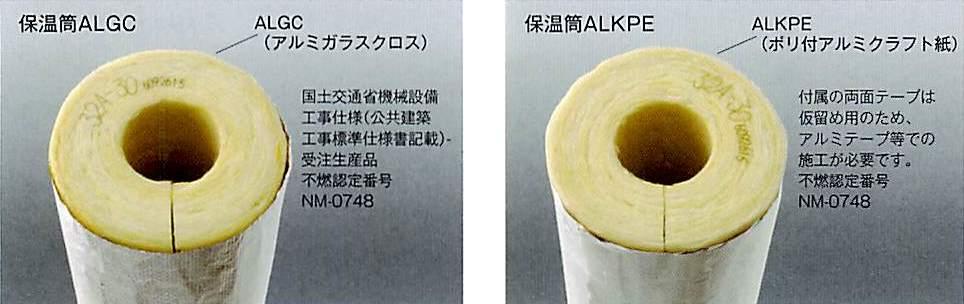 製品図=GWP-ALGC/ALKPE グラスウール保温筒ALGC/ALKPE貼り