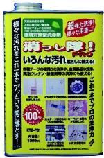 消っし隊!PRO KTS-P01 製品図