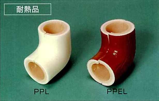 トーレペフ 被覆付き耐熱品「継手カバー PPL・PPEL」 製品図