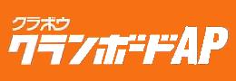 クランボードAPのロゴ