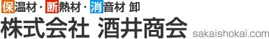 株式会社 酒井商会