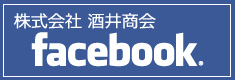 株式会社 酒井商会 facebook