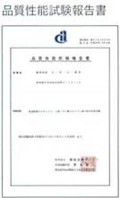インサルパック GS難燃B1フォーム 品質性能試験報告書