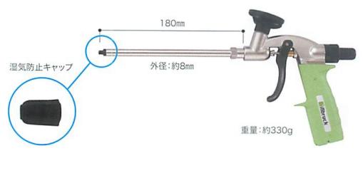 インサルパック1液ガンタイプ専用ガン GSメタルガンR