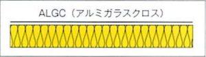 断面図=アルミガラスクロス貼り(ALGC貼り)グラスウール