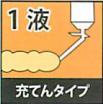 インサルパック 1液型ウレタンフォーム