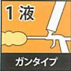 インサルパック 1液型ガンタイプ アイコン