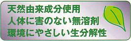 ケセル1(ケセルワン) 環境対策型洗浄剤・多用途洗浄剤