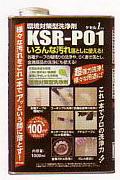 ケセル1(ケセルワン)KSR-P01 製品図