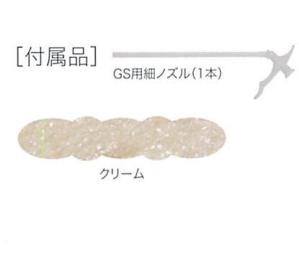 インサルパック NEW_GSX 付属品とフォーム色=クリーム