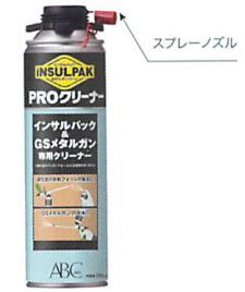インサルパック PROクリーナー 製品図